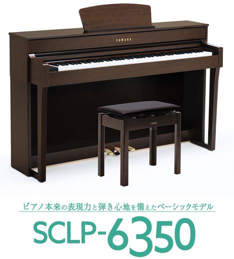 SCLP6350