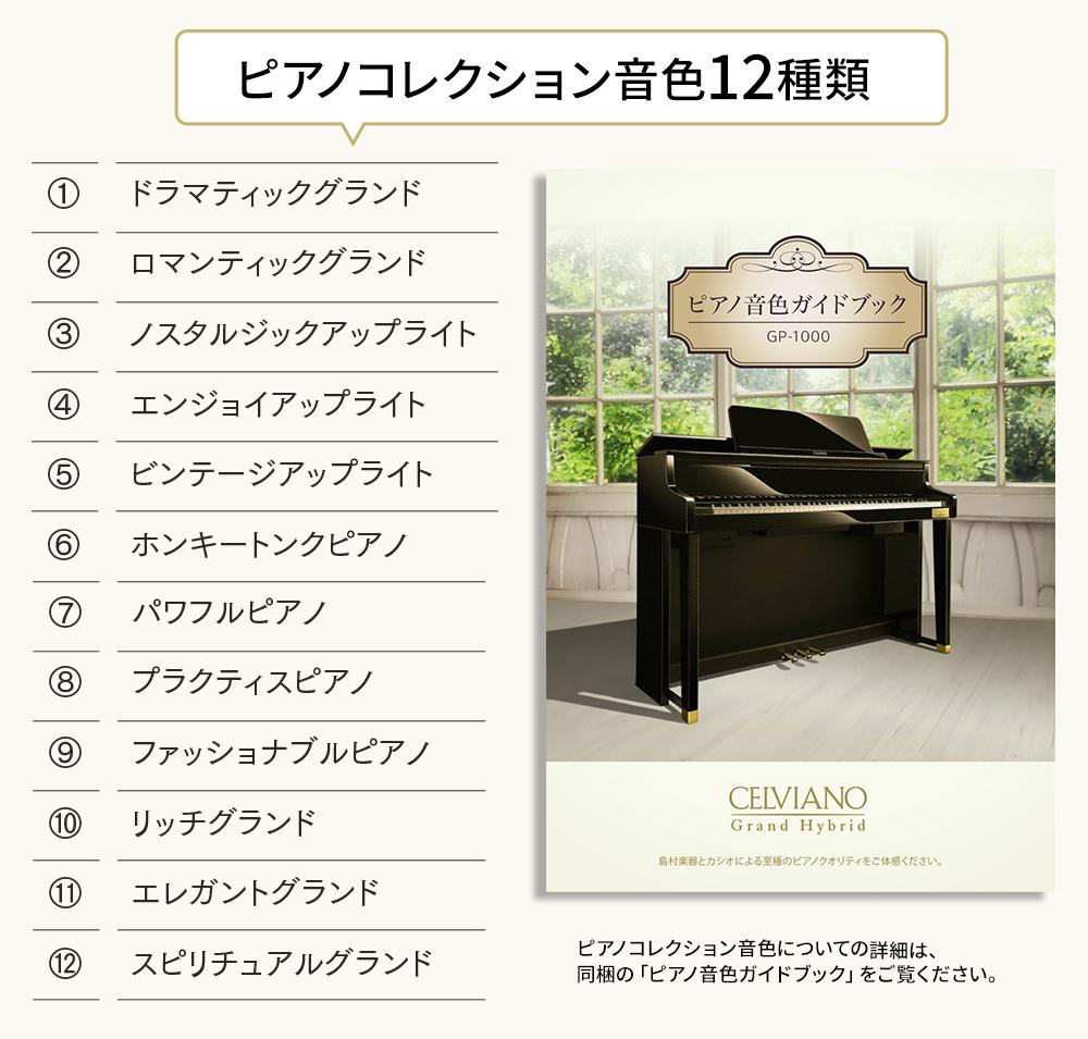 島村楽器限定「ピアノ音色ガイドブック」ピアノ音色コレクション12種類