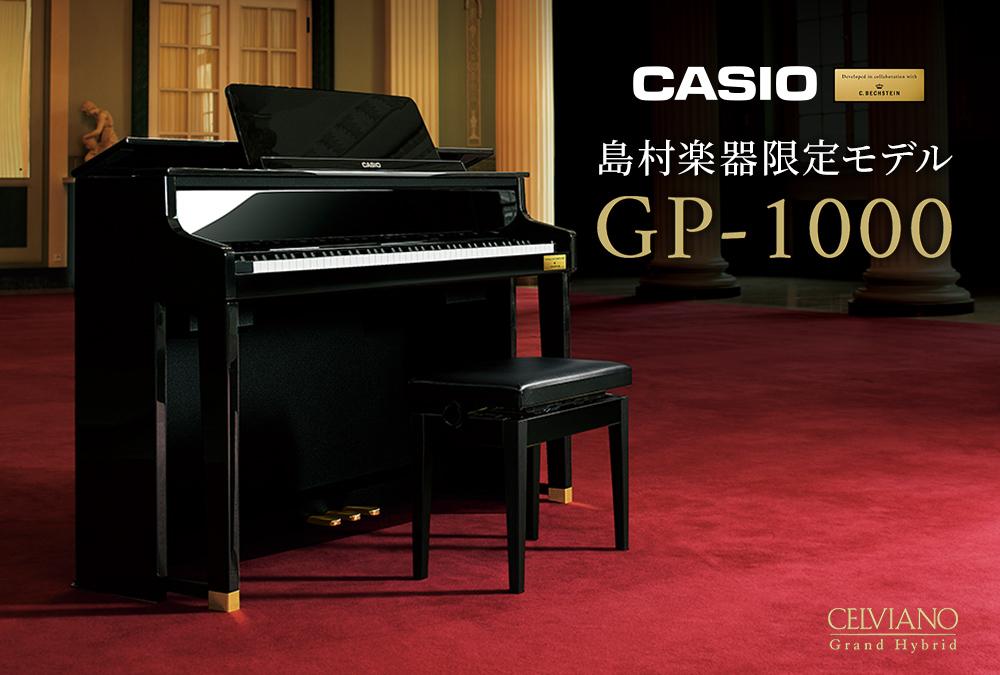 CASIO × C.BECHSTEIN カシオ × C.ベヒシュタイン 島村楽器限定モデル GP-1000