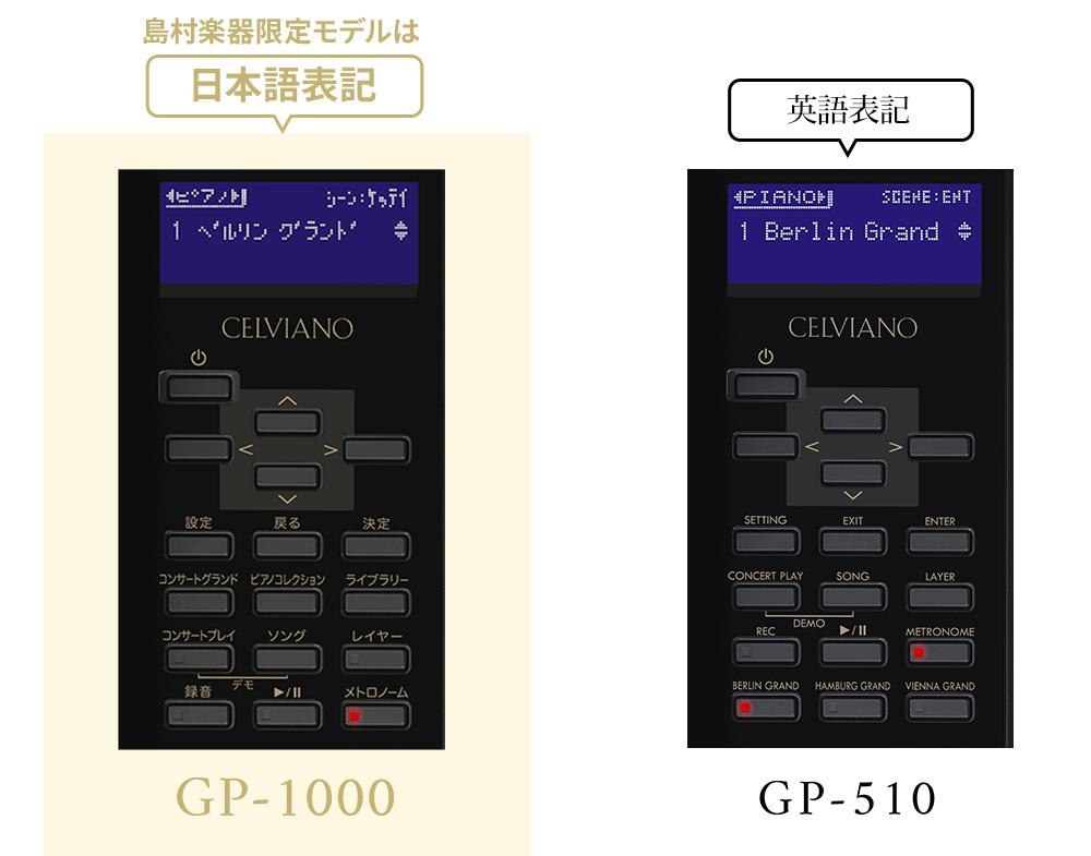 わかりやすい日本語表記とボタン配置