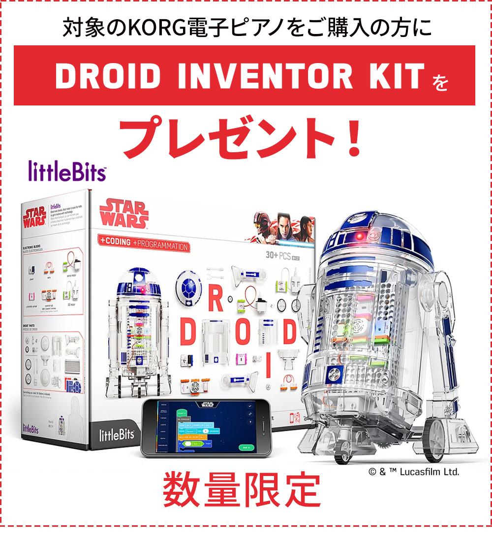 R2-D2ドロイドキットプレゼント