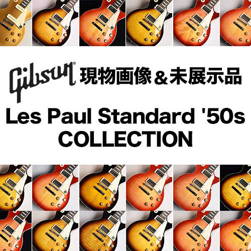 Gibson Les Paul Standard '50s COLLECTION