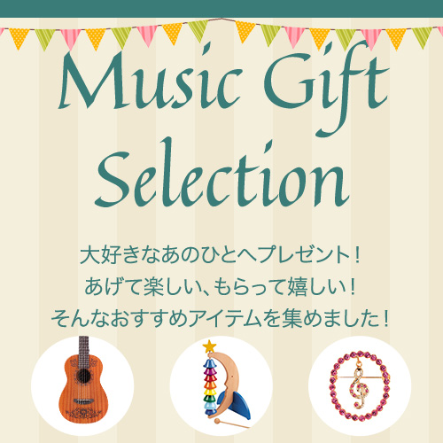 shimamura music guift selection