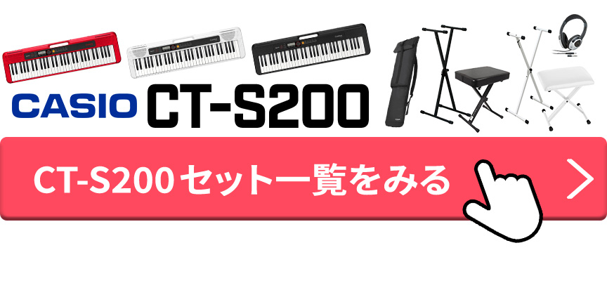 CTS200セット一覧