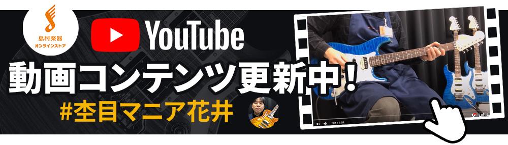 島村楽器オンラインストア YouTubeチャンネル