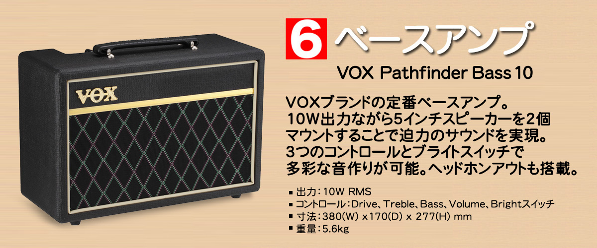 VOXベースアンプ