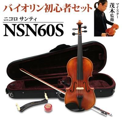 Nicolo Santi NSN60S 4/4 バイオリン 初心者セット