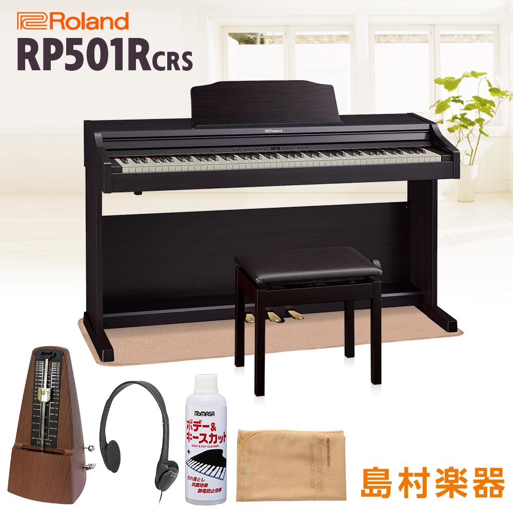 高低自在椅子&カーペット付属】Roland RP501R CRS(クラシック