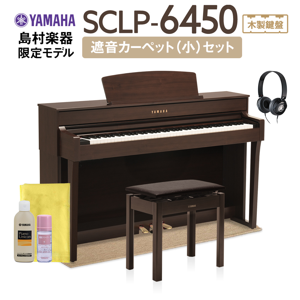 YAMAHA SCLP-6450 カーペット(小)セット 電子ピアノ 88鍵盤 【ヤマハ SCLP6450】【配送設置無料・代引不可】【別売延長保証:D】