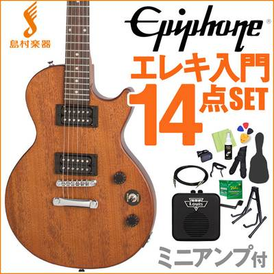 Epiphone Les Paul Special VE Vintage Worn Walnut エレキギター 初心者14点セット【ミニアンプ付き】 レスポール 【エピフォン】【オンラインストア限定】
