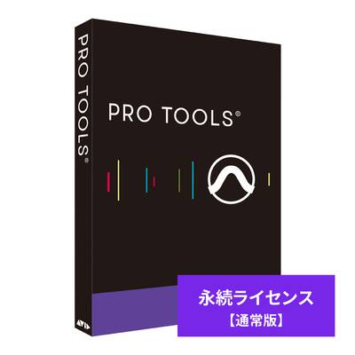 Avid Pro Tools with Annual Upgrade and Support Plan 音楽制作ソフト 【アビッド プロツールス 永続版】【パッケージ版】
