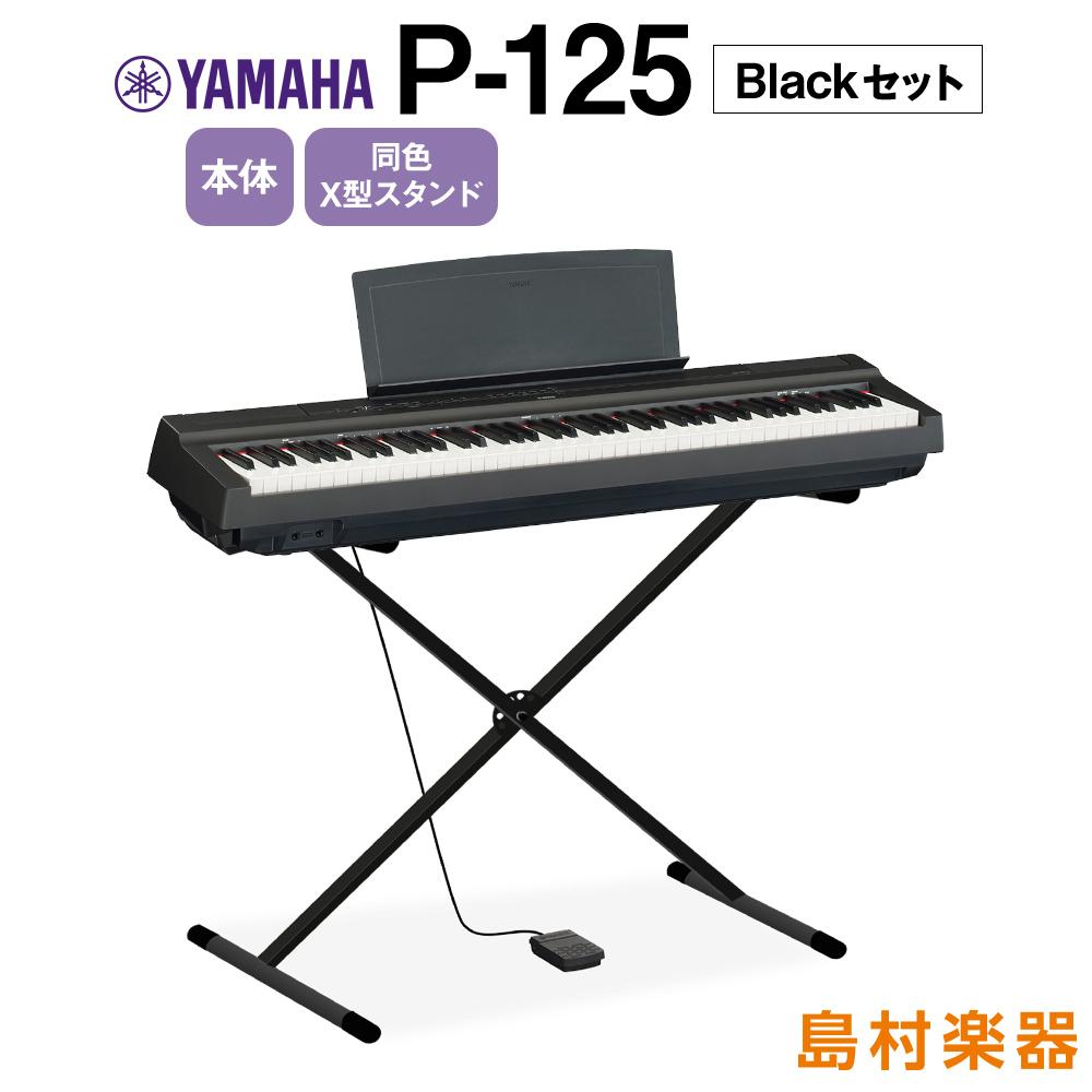 ヤマハ 電子 ピアノ