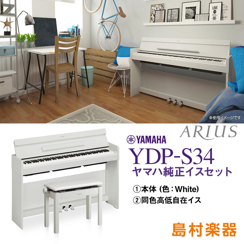 YAMAHA YDP-S34WH 純正高低自在イスセット 電子ピアノ 88鍵盤 【ヤマハ YDPS34】【配送設置無料・代引不可】