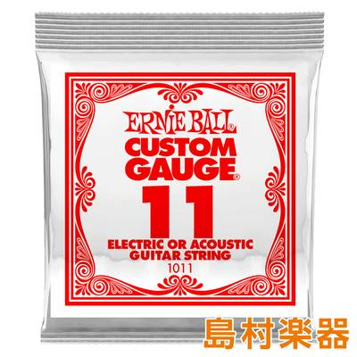 ERNiE BALL 1011 エレキギター/アコギ弦 011 プレーンスチール 【バラ弦1本】 【アーニーボール】