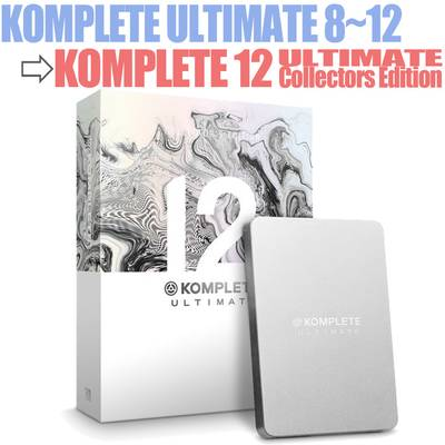 Native Instruments(NI) KOMPLETE12 ULTIMATE Collectors Edition アップグレード版 for [ KU8-12] 【ネイティブインストゥルメンツ】