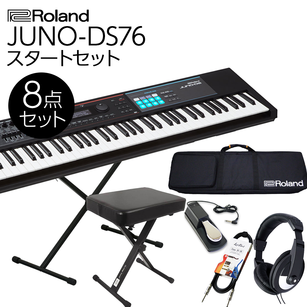 Roland JUNO-DS76 シンセサイザー 76鍵盤 スタート8点セット