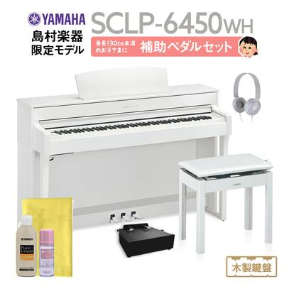 YAMAHA SCLP-6450 WH 補助ペダルセット 電子ピアノ 88鍵盤 【ヤマハ SCLP6450】【島村楽器限定】【配送設置無料・代引不可】【別売延長保証:C】