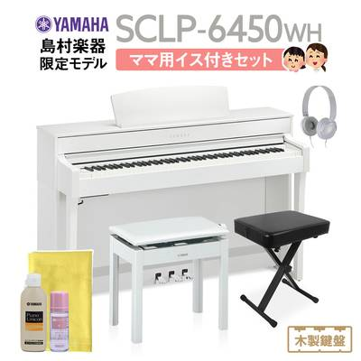 YAMAHA SCLP-6450 WH イス+1セット 電子ピアノ 88鍵盤 【ヤマハ SCLP6450】【島村楽器限定】【配送設置無料・代引不可】【別売延長保証:C】