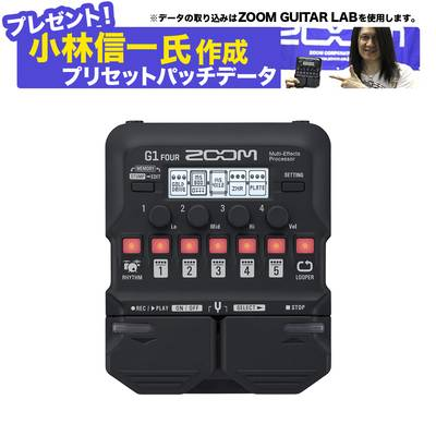 ZOOM G1 FOUR Multi-Effects Processor マルチエフェクター 【ズーム】【納期未定、予約受付中】