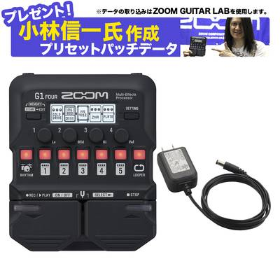 ZOOM G1 FOUR Multi-Effects Processor 純正アダプターセット 【ズーム】【納期未定、予約受付中】