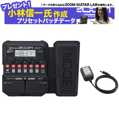 ZOOM G1X FOUR Multi-Effects Processor 純正アダプターセット 【ズーム】【納期未定、予約受付中】