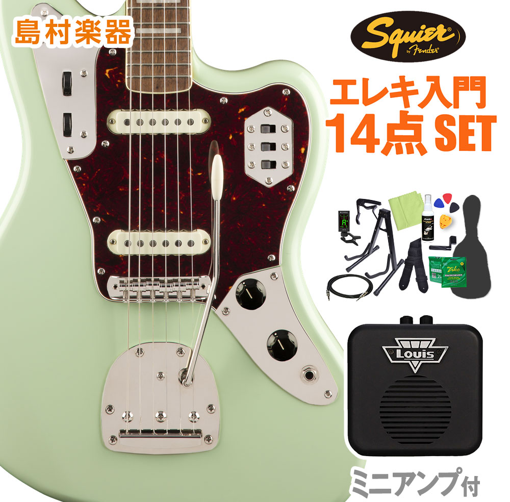 Squier by Fender Classic Vibe '70s Jaguar, Laurel Fingerboard, Surf Green 初心者14点セット 【ミニアンプ付き】 エレキギター ジャガー 【スクワイヤー / スクワイア】【オンラインストア限定】