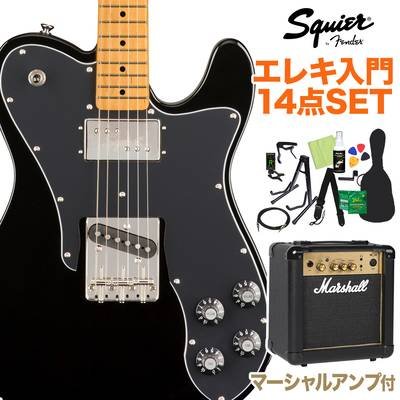 Squier by Fender Classic Vibe '70s Telecaster Custom, Maple Fingerboard, Black 初心者14点セット 【マーシャルアンプ付き】 エレキギター テレキャスター 【スクワイヤー / スクワイア】【オンラインストア限定】