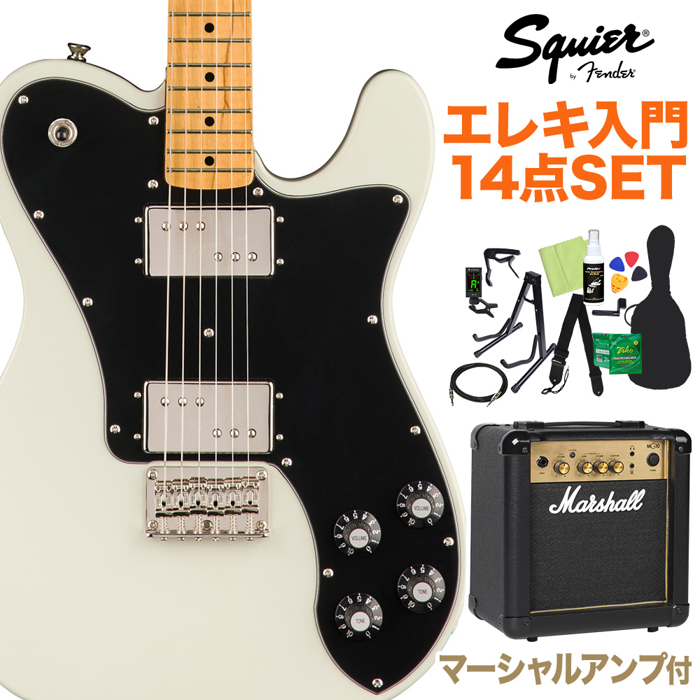 Squier by Fender Classic Vibe '70s Telecaster Deluxe, Maple Fingerboard, Olympic White 初心者14点セット 【マーシャルアンプ付き】 エレキギター テレキャスター 【スクワイヤー / スクワイア】【オンラインストア限定】