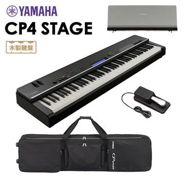 YAMAHA CP4 STAGE + SC-CPSTAGE ステージピアノ 専用譜面台+専用ソフトケースセット 88鍵盤 【ヤマハ】
