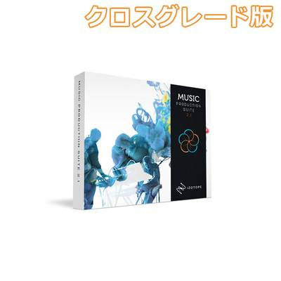 iZotope Music Production Suite2.1 クロスグレード版 from any iZotope product (including Elements) 【ダウンロード版】 【アイゾトープ】