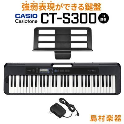 キーボード 電子ピアノ CASIO CT-S300 ブラック 61鍵盤 Casiotone カシオトーン 強弱表現ができる鍵盤 タッチレスポンス