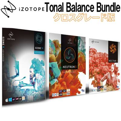 iZotope Tonal Balance Bundle クロスグレード版 from any paid iZotope,Exponential Audio product 【アイゾトープ】[メール納品 代引き不可]