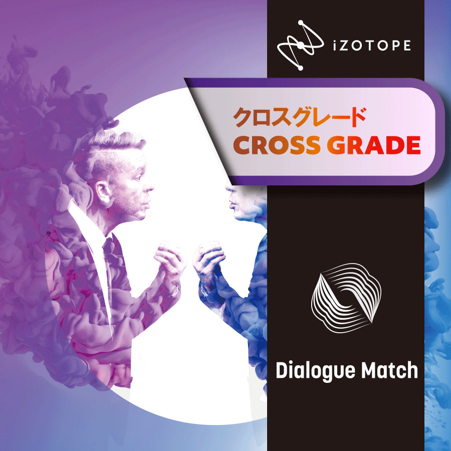 iZotope Dialogue Match クロスグレード版 from any Surround Reverb 【アイゾトープ 70-DM_XG_SURR】[メール納品 代引き不可]