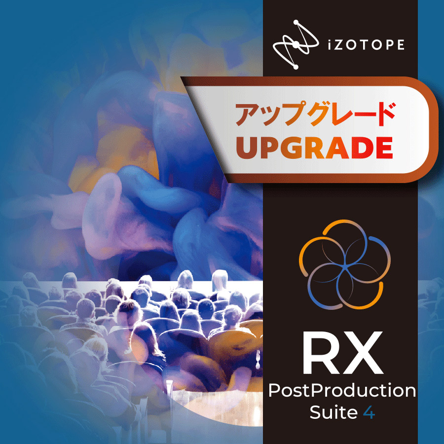 iZotope RX Post Production Suite4 アップグレード版 from RX Post Production Suite1-3 【アイゾトープ】[メール納品 代引き不可]