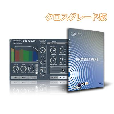 iZotope PhoenixVerb クロスグレード版 from any iZotope product (including Exponential Audio) 【アイゾトープ】