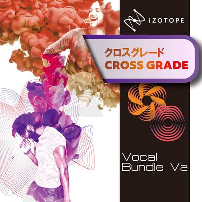 iZotope Vocal Bundle クロスグレード版 from any iZotope product, Exponential Audio [メール納品 代引き不可] 【アイゾトープ】