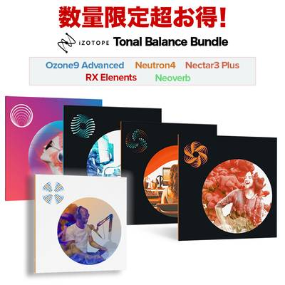 [数量限定 超得セット]  iZotope Ozone9 Advanced/ Neutron3 Advanced/ Nectar3 [Tonal Balance Bundle] 【アイゾトープ】