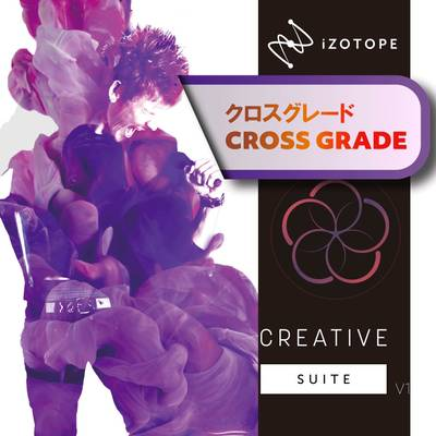 iZotope Creative Suiteクロスグレード版 from iZotope product Exponential Audio [メール納品 代引き不可] 【アイゾトープ】