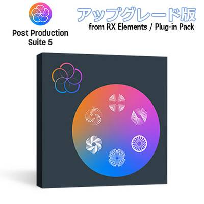 iZotope RX Post Production Suite5 アップグレード版 from RX Elements/ Plug-in Pack 【アイゾトープ】[メール納品 代引き不可]