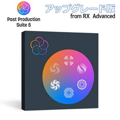 iZotope RX Post Production Suite5 アップグレード版 from any version of RX Advanced 【アイゾトープ】[メール納品 代引き不可]