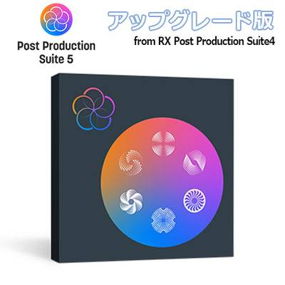 iZotope RX Post Production Suite5 アップグレード版 from RX Post Production Suite4 【アイゾトープ】[メール納品 代引き不可]