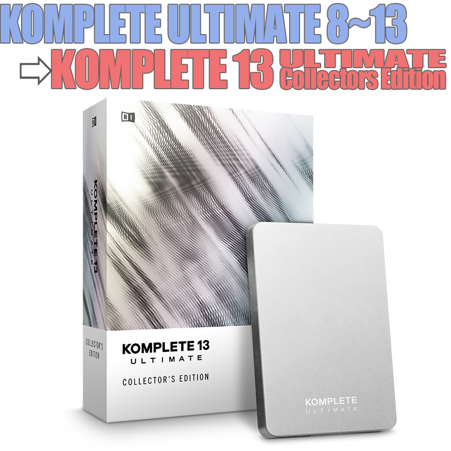 Native Instruments(NI) KOMPLETE13 ULTIMATE Collector's Edition アップグレード版 FOR KU8-13 【ネイティブインストゥルメンツ】