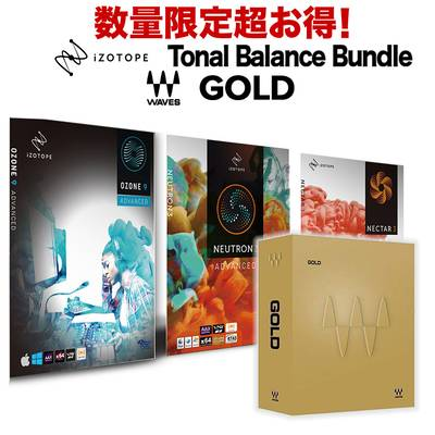 【数量限定 超得セット!】 iZotope Ozone9 Adv/ Neutron3 Adv/ Nectar3 Plus +Waves Gold 【アイゾトープ】