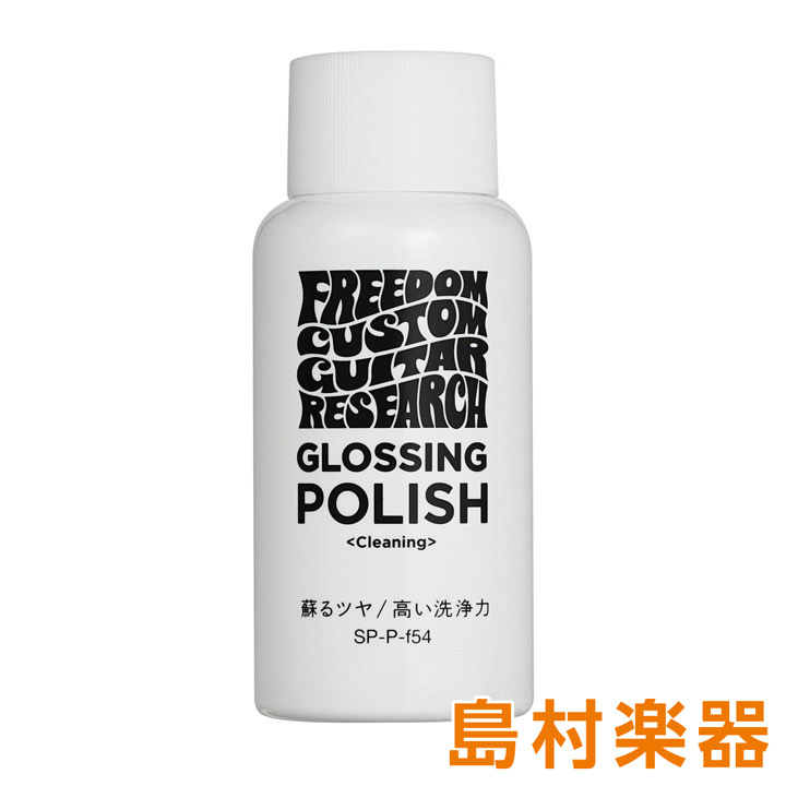 Freedom Custom Guitar Research SP-P-f54 グロッシングポリッシュ GLOSSING POLISH (旧f54 Shiner) 【フリーダム】